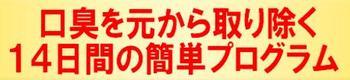 【口臭撃退法】最短で口のニオイを消す方法.jpg